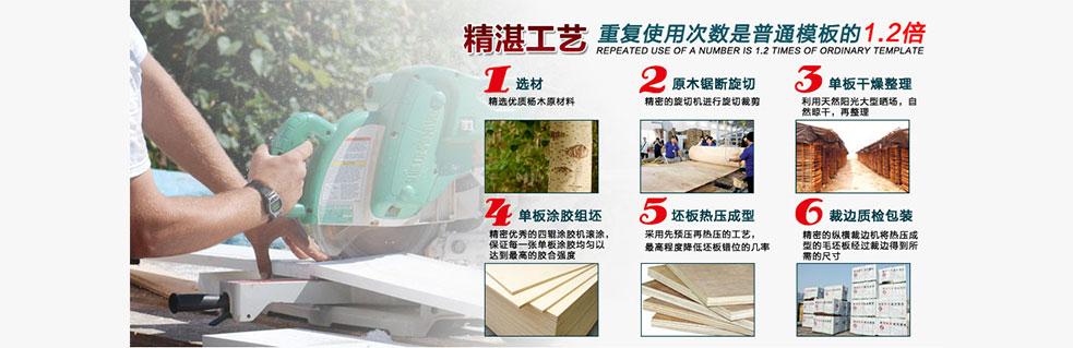 清水模板厂家供应